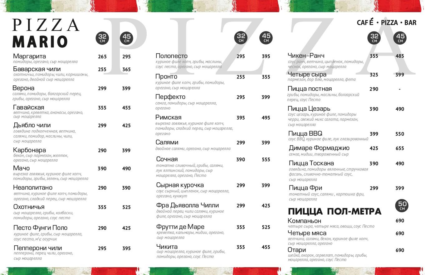 Пицца марио меню